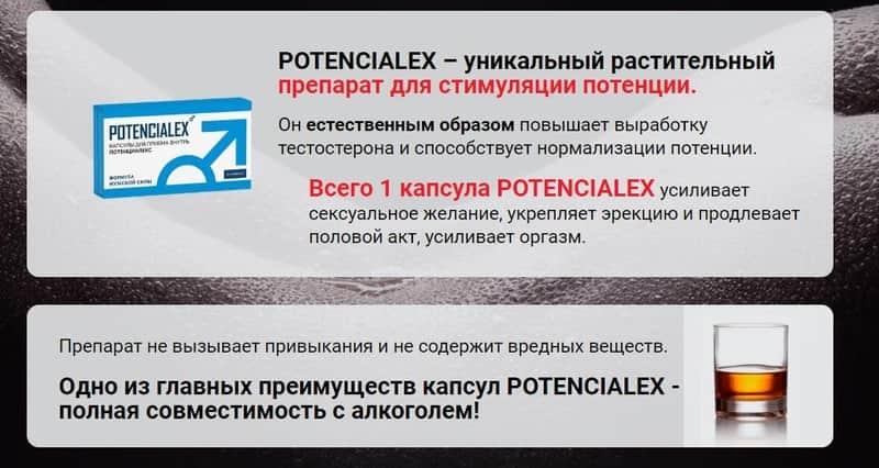 Как применять Potencialex